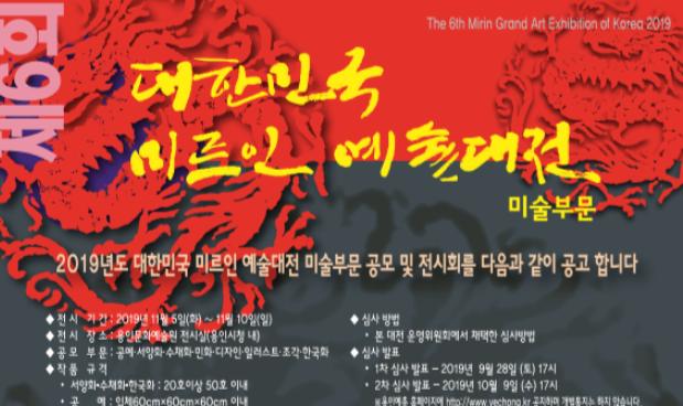 제6회 대한민국 미르인 예술대전