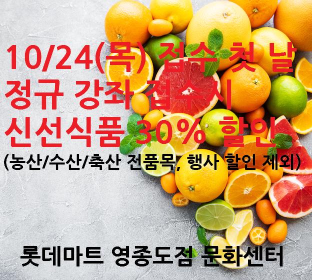 10/24(목) 접수 첫 날 신선식품 30%할인!