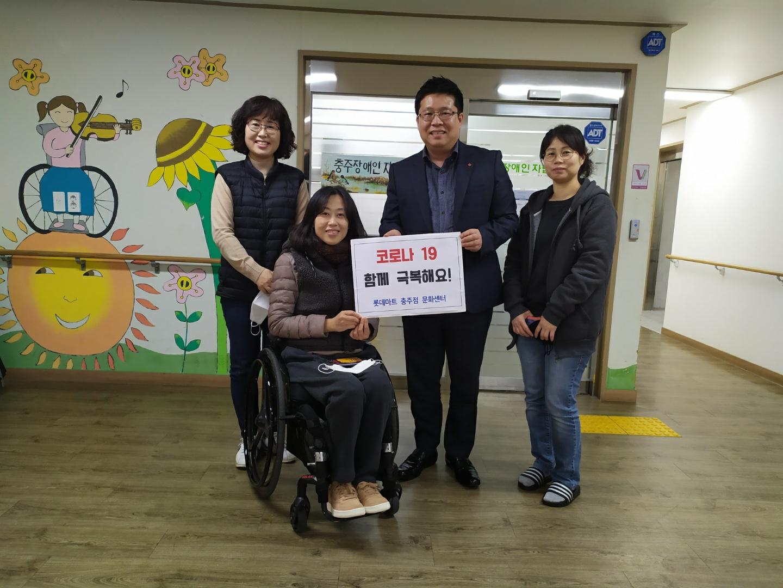 충주 장애인 자립생활센터 면 마스크 기증