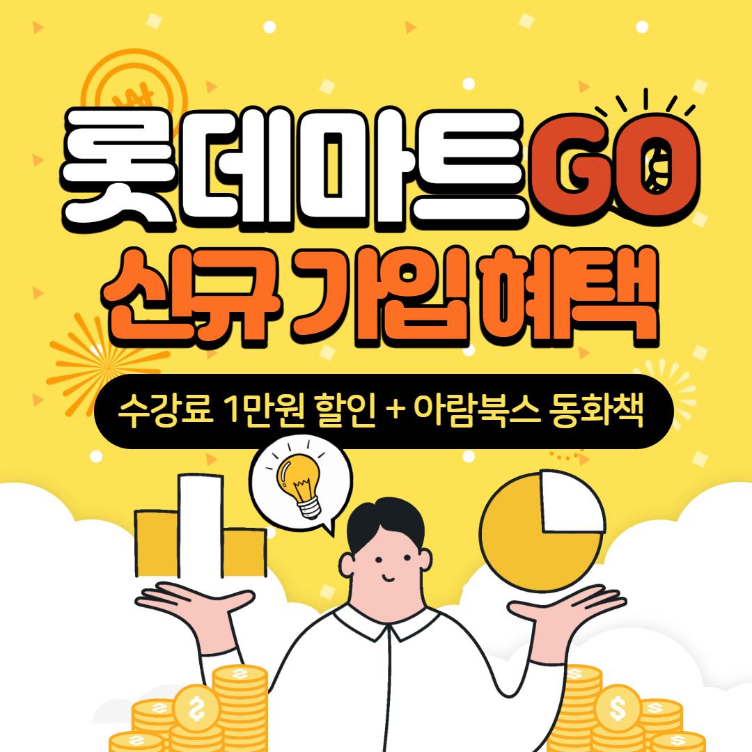롯데마트GO App 신규가입 혜택