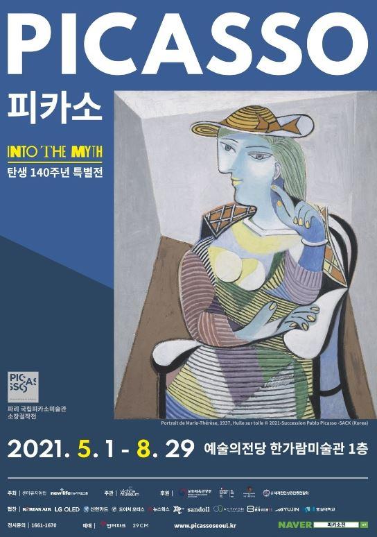 문화센터X롯데마트GO 신규가입 이벤트