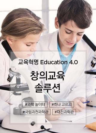 교육혁명 Education 4. 0  창의교육 솔루션!